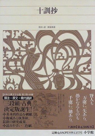 新編日本古典文学全集 (51) 十訓抄の詳細を見る