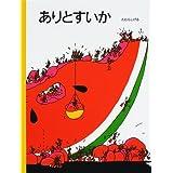 ありとすいか (名作絵本復刊シリーズ)
