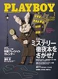 PLAYBOY (プレイボーイ) 日本版 2008年 01月号 [雑誌]