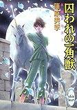 囚われの一角獣 英国妖異譚(3) (講談社X文庫)