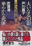 江戸川乱歩賞全集(4)大いなる幻影 華やかな死体 (講談社文庫)