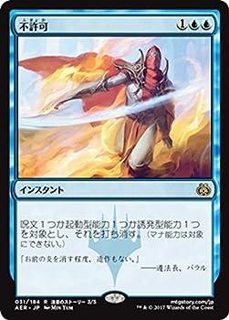 マジック:ザ・ギャザリング(MTG) 不許可(レア) / 霊気紛争(日本語版)シングルカード AER-031-R