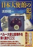 日本大使館の犯罪 (講談社文庫)