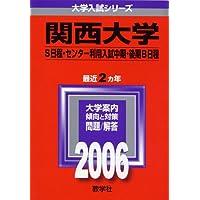 関西大学(S日程・センター利用入試-中期・後期B日程) (2006年版 大学入試シリーズ)