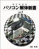 見てわかるパソコン解体新書〈Vol.3〉