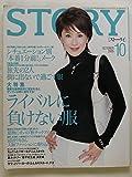 STORY (ストーリィ) 2005年 10月号 [雑誌]