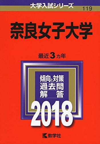 奈良女子大学 (2018年版大学入試シリーズ)