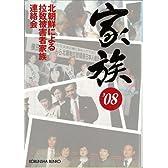 家族〈'08〉 (光文社文庫)