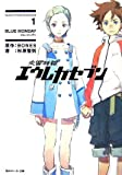 交響詩篇エウレカセブン(1) BLUE MONDAY (角川スニーカー文庫)