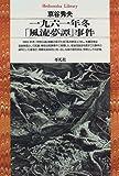 一九六一年冬「風流夢譚」事件 (平凡社ライブラリー (158))
