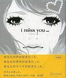 I miss you… 3