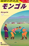 D14 地球の歩き方 モンゴル 2011?2012