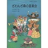 ざわんざ森の音楽会 (小学館の創作児童文学〈中学年版〉 (20))