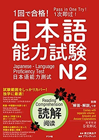 1回で合格!日本語能力試験N2 読解