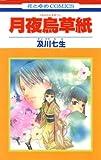 月夜烏草紙 1 (花とゆめコミックス)