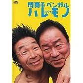 間寛平・ベンガル ハレモノ2007 [DVD]