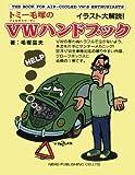 トミー毛塚のVWハンドブック (NEKO MOOK)