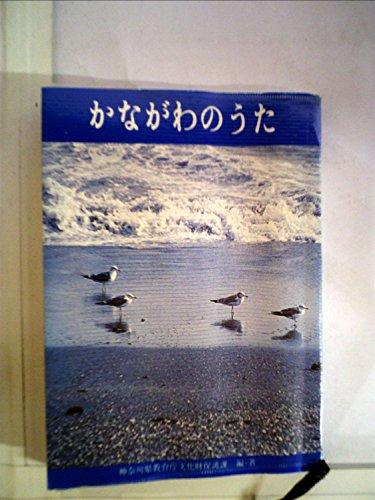 かながわのうた (1979年) (かもめ文庫―かながわふるさとシリーズ)