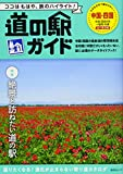 道の駅ガイド 中国・四国 (昭文社ムック)