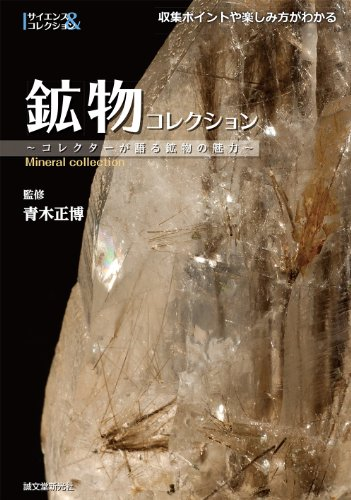 鉱物コレクション ~コレクターが語る鉱物の魅力~: 収集ポイント&楽しみ方がわかる (サイエンス&コレクション)の詳細を見る