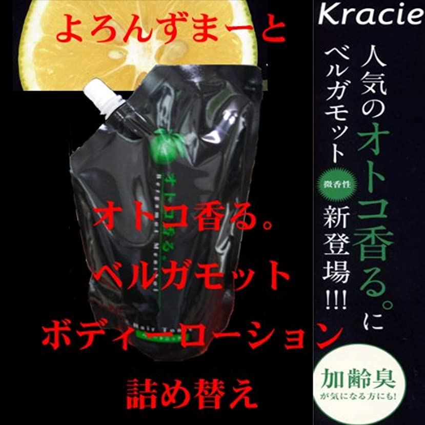 メディカル教え確認オトコ香る。ボディーローション(ベルガモット)詰め替え