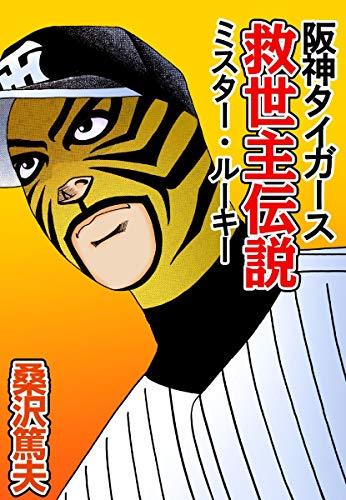 阪神タイガース救世主伝説~ミスター・ルーキー (コミックレガリア)