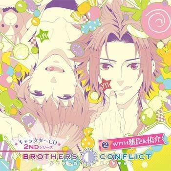 BROTHERS CONFLICT キャラクターCD 2ndシリーズ(2)with 雅臣&侑介(アニメイト限定盤)の詳細を見る
