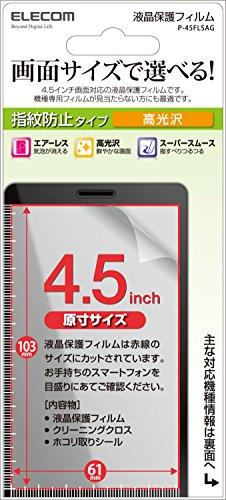 エレコム 4.5インチスマートフォン用フィルム/防指紋光沢 P-45FLSAG