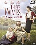 三人の妻への手紙[Blu-ray/ブルーレイ]