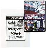 名古屋鉄道120周年DVDBOOK (メディアックスMOOK) 画像