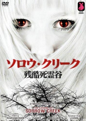 [画像:ソロウ・クリーク / 残酷死霊谷 [DVD]]