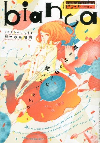 bianca (ビアンカ) 2012年 06月号 [雑誌]の詳細を見る