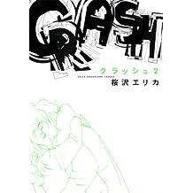 CRASH 2巻 (FEEL COMICS)