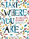 START WHERE YOU ARE 今いるところからはじめよう -自分と向き合うための書き込み式ワークブック-