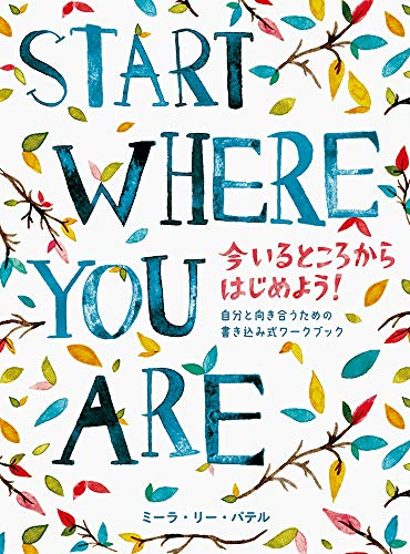 START WHERE YOU ARE 今いるところからはじめよう! -自分と向き合うための書き込み式ワークブック-