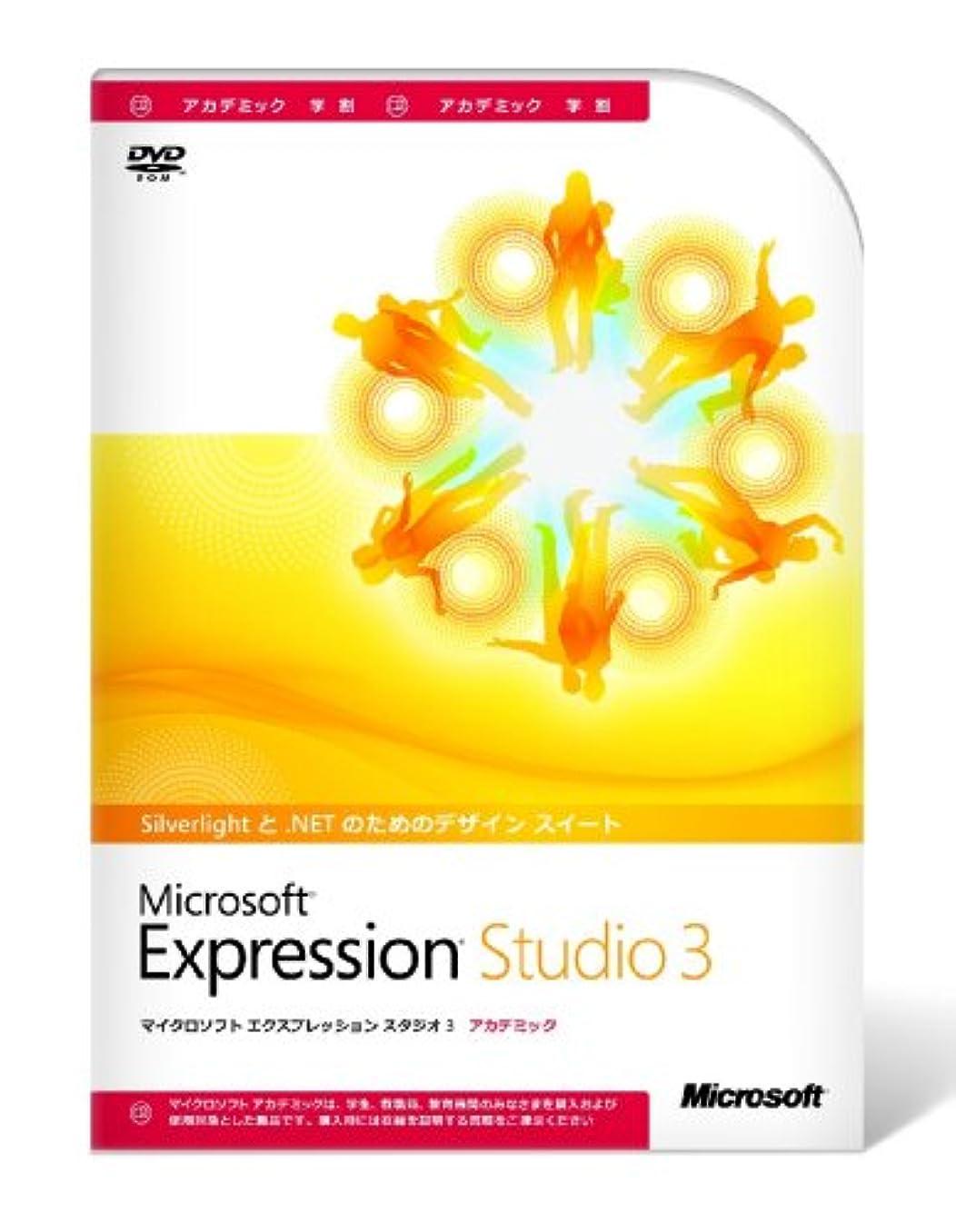 分析的肘もちろんExpression Studio 3.0 アカデミック (Expression 4 無償アップグレード 対象製品)