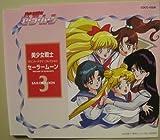 サウンド・ドラマ・コレクション「美少女戦士セーラームーン」(3)‾PRELUDE OF ROMANCE