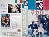 マカロニ(字幕スーパー) [VHS]