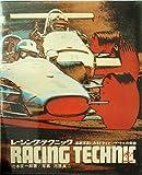 レーシング・テクニック (1971年)