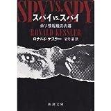 スパイvs.スパイ―米ソ情報戦の内幕 (新潮文庫)