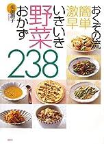 おくぞの流 簡単 激早 いきいき野菜おかず238 (講談社のお料理BOOK)