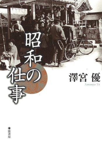 昭和の仕事の詳細を見る