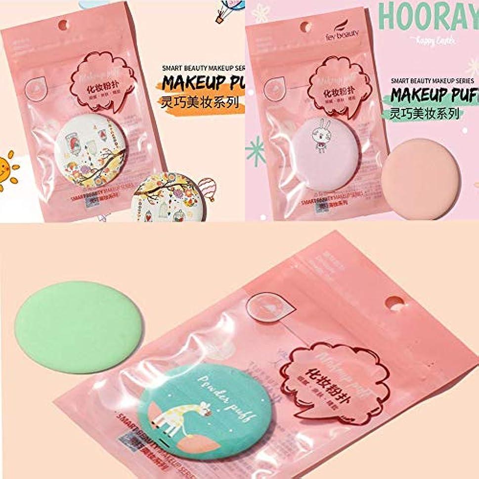 ゾーン戦争犯す乾濡れ2用化粧粉体 BBクリームクッションパフ スポンジのファンデーション(3個)