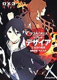 ダブルクロス The 3rd Edition リプレイ・デザイア(1)  星影の魔都 (富士見ドラゴン・ブック)
