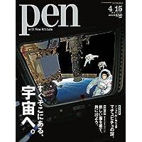 Pen (ペン) 2012年 4/15号 [雑誌]