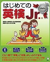 【CD付】 はじめての英検Jr. シルバー