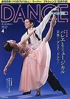 DANCE MAGAZINE (ダンスマガジン) 2019年 4月号