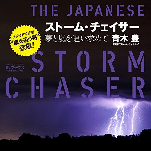 『ストーム・チェイサー 夢と嵐を追い求めて』ヤンキーの国・茨城県からオタクブランドへの挑戦
