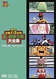 石ノ森章太郎大全集VOL.8 TV特撮1983―1986 [DVD]
