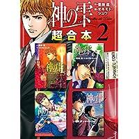 神の雫 超合本版(2) (モーニングコミックス)